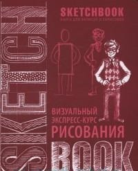 Книга SketchBook. Визуальный экспресс-курс рисования (вишневый)