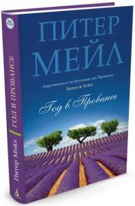 Книга Год в Провансе