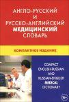 Книга Англо-русский и русско-английский медицинский словарь. Компактное издание