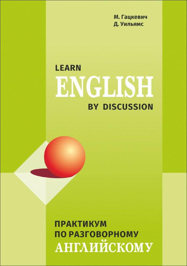 Купить Learn English by discussion: практикум по разговорному английскому, David Williams, 978-5-9925-1131-4