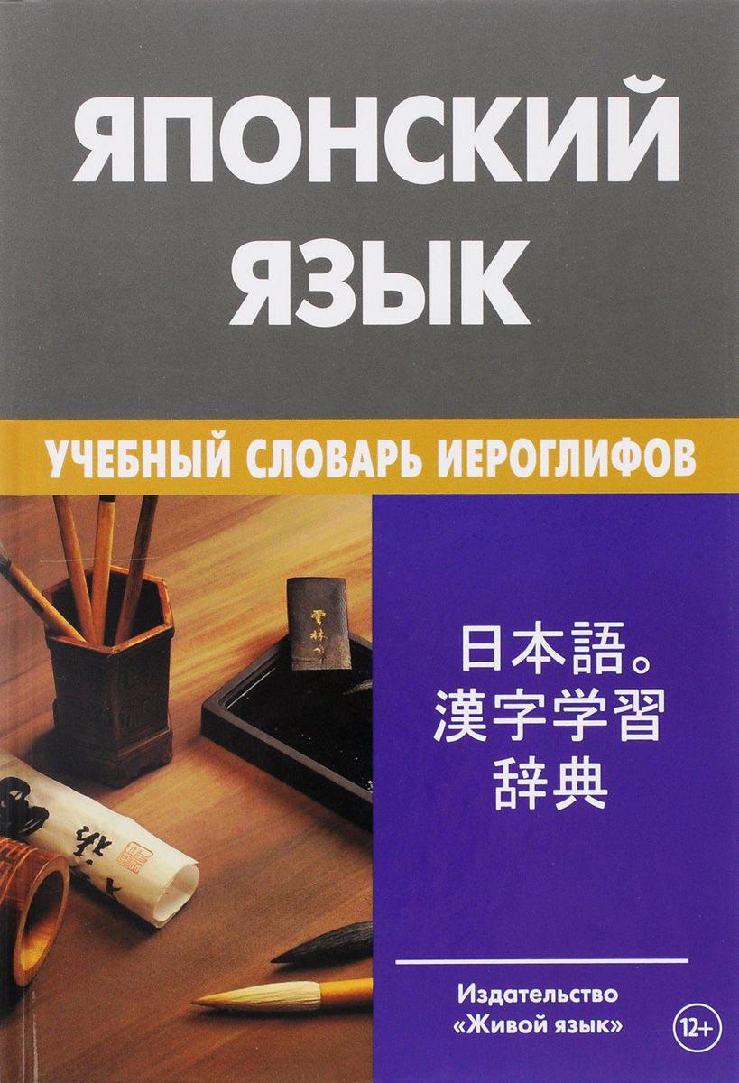 Купить Японский язык. Учебный словарь иероглифов, Михаил Попов, 978-5-8033-1542-1