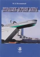 Книга Корабли-музеи мира