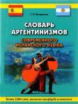 Книга Словарь аргентинизмов современного испанского языка
