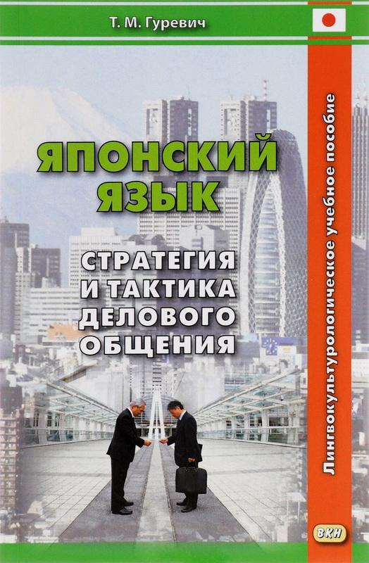 Купить Японский язык. Стратегия и тактика делового общения, Татьяна Гуревич, 978-5-7873-1013-9