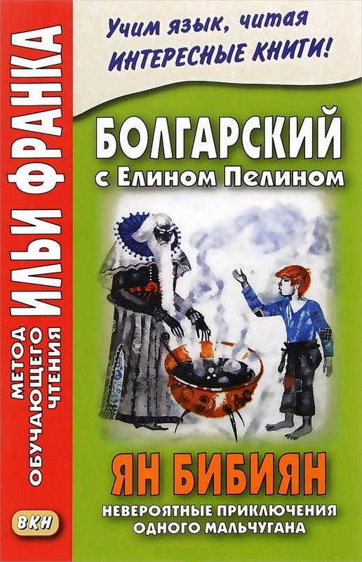 Купить Болгарский с Елином Пелином. Ян Бибиян. Невероятные приключения одного мальчугана, Елин Пелин, 978-5-7873-0950-8