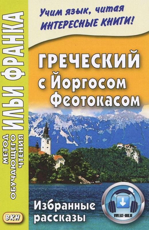 Купить Греческий с Йоргосом Феотокасом. Избранные рассказы, Йоргос Феотокас, 978-5-7873-0499-2