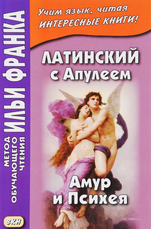 Купить Латинский с Апулеем. Амур и Психея = Psyche et Cupido, Луций Апулей, 978-5-7873-1064-1