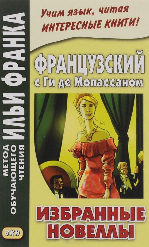 Купить Французский с Ги де Мопассаном. Избранные новеллы = Nouvelles, 978-5-7873-1030-6