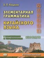 Книга Элементарная грамматика китайского языка с пояснениями и упражнениями
