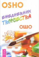 Книга Ежедневник творчества