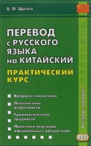 Книга Перевод с русского языка на китайский. Практический курс