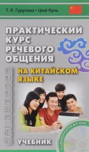 Книга Практический курс речевого общения на китайском языке. Учебник (+CD)