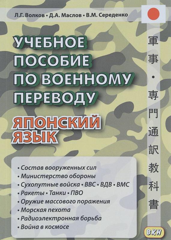 Купить Учебное пособие по военному переводу. Японский язык, Владимир Середенко, 978-5-7873-0860-0