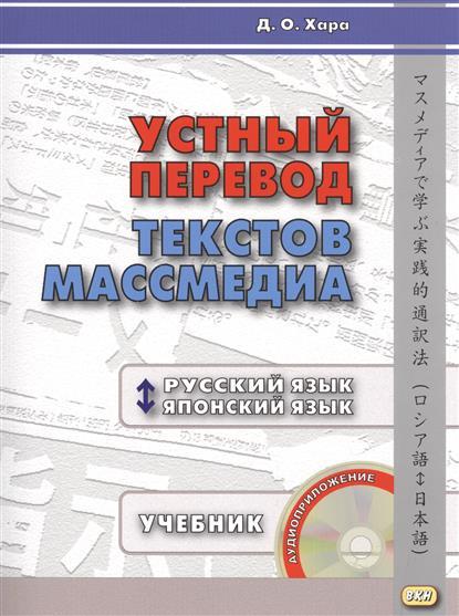 Купить Устный перевод текстов массмедиа. Русский язык - японский язык (комплект из 2 книг +CD), Дарья Хара, 978-5-7873-1033-7