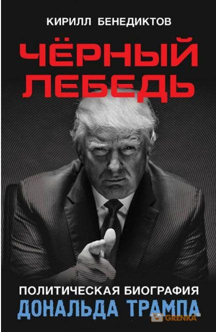 Купить Черный лебедь. Политическая биография Дональда Трампа, Кирилл Бенедиктов, 978-5-8041-0894-7