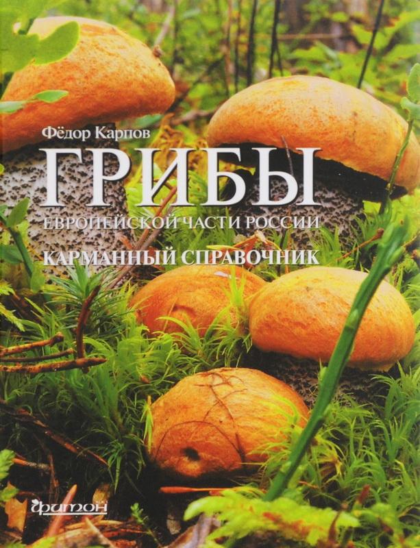 Купить Грибы Европейской части России, Федор Карпов, 978-5-906811-13-4