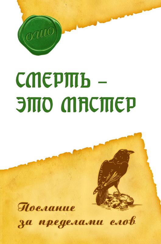Купить Смерть - это мастер. Послание за пределами слов, Раджниш Ошо, 978-5-4260-0172-5