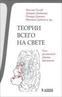 Книга Теории всего на свете