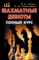 Книга Шахматные дебюты. Полный курс