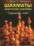 Книга Шахматы Анатолия Карпова. Стратегия побед