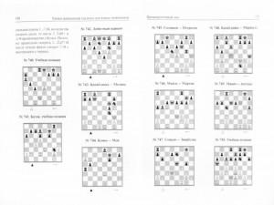фото страниц Уроки шахматной тактики для юных чемпионов + упражнения #2