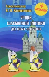 Книга Уроки шахматной тактики для юных чемпионов + упражнения