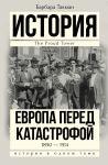 Книга Европа перед катастрофой. 1890-1914