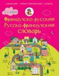Книга Французско-русский. Русско-французский словарь. 5-11 классы