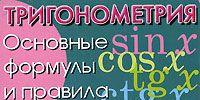 Купить Тригонометрия. Основные формулы и правила, 978-5-17-044127-3
