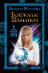 Книга Зазеркалье шаманов. 8 сильнейших ритуалов скандинавских магов