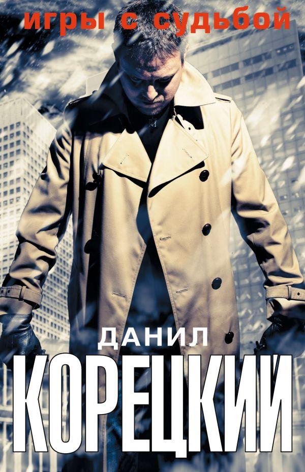 Купить Игры с судьбой (Комплект из 4-х книг), Данил Корецкий, 978-5-17-098049-9