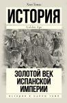 Книга Золотой век Испанской империи