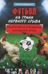 Книга Футбол на грани нервного срыва. Разборки и скандалы народной игры