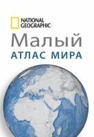 Книга Малый атлас мира National Geographic