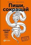 Книга Пиши, сокращай. Как создавать сильный текст (Спец.издание для Украины)
