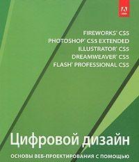 Книга Цифровой дизайн. Основы веб-проектирования с помощью инструментов Adobe
