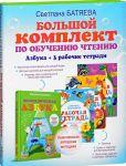 Книга Большой комплект по обучению чтению (Азбука+3 рабочие тетради)