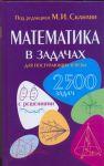 Книга Математика в задачах для поступающих в вузы