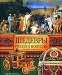 Книга Шедевры русского искусства