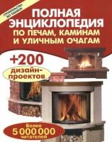 Книга Полная энциклопедия по печам, каминам и уличным очагам