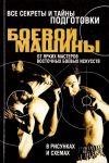 Книга Все секреты и тайны подготовки боевой машины от ярких мастеров восточных боевых искусств