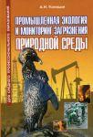 Книга Промышленная экология и мониторинг загрязнения природной среды