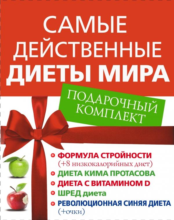 Купить Самые действенные диеты мира. Подарочный комплект из 5 книг, Иен Смит, 978-5-17-090370-2