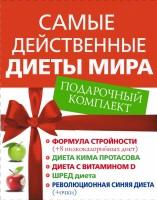 Книга Самые действенные диеты мира. Подарочный комплект из 5 книг