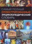 Книга Самый полный иллюстрированный энциклопедический словарь