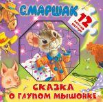 Книга Сказка о глупом мышонке