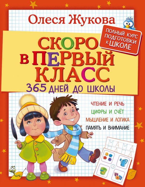 Купить Скоро в первый класс. 365 дней до школы, Олеся Жукова, 978-5-17-101109-3