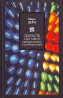 Книга Скорость убегания: Киберкультура на рубеже веков