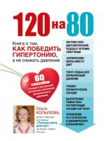 Книга 120 на 80. Книга о том, как победить гипертонию, а не снижать давление