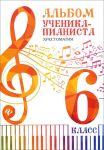Книга Альбом ученика-пианиста. Хрестоматия. 6 класс